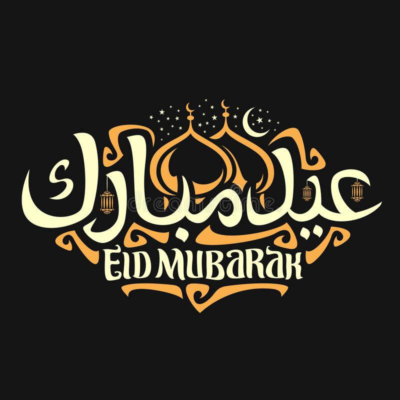 Vektorlogo för muslimferie Eid Mubarak vektor illustrationer