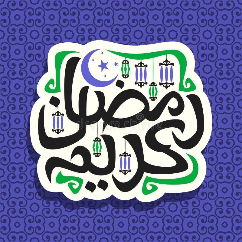 Vektorlogo för muslimhälsningkalligrafi Ramadan Kareem stock illustrationer