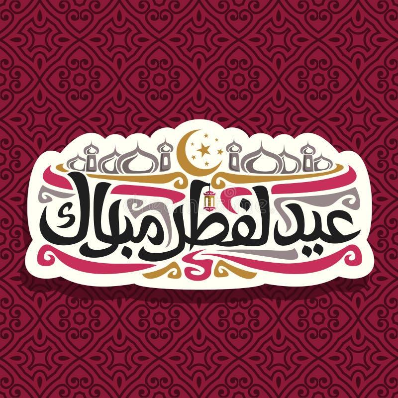 Vektorlogo für moslemische Grußkalligraphie Eid al-Fitr Mubarak lizenzfreie abbildung