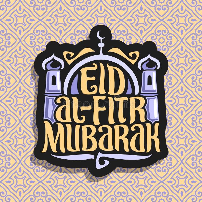 Vektorlogo med muslimhälsningkalligrafi Eid al-Fitr Mubarak vektor illustrationer