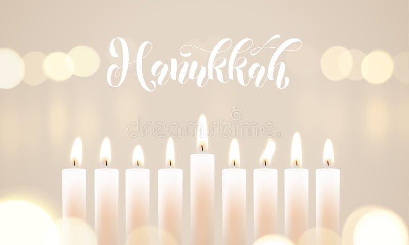 A vela feliz do Hanukkah ilumina o bokeh e o texto branco da caligrafia para o projeto de cartão judaico do feriado Hanukkah ou H ilustração do vetor