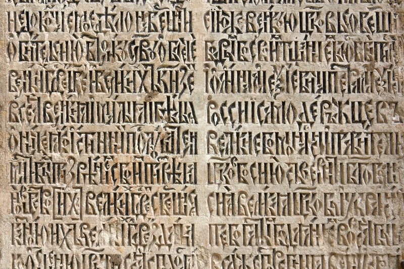 Velho - inscrição cirílica em uma pedra imagem de stock