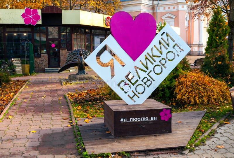 City sculpture art object I love Veliky Novgorod at the central street in Veliky Novgorod, Russia. Veliky Novgorod, Russia - October 18, 2018. City sculptural royalty free stock image