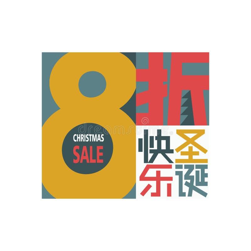 Venda do Natal feliz 20 por cento fora da bandeira no chinês ilustração stock