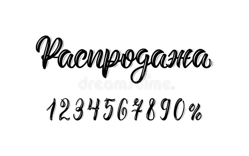 Verkauf Modischer Handbeschriftungs-Wort Verkauf auf russisch mit Zahlen Kyrillisches kalligraphisches Wort in der schwarzen Tint stock abbildung