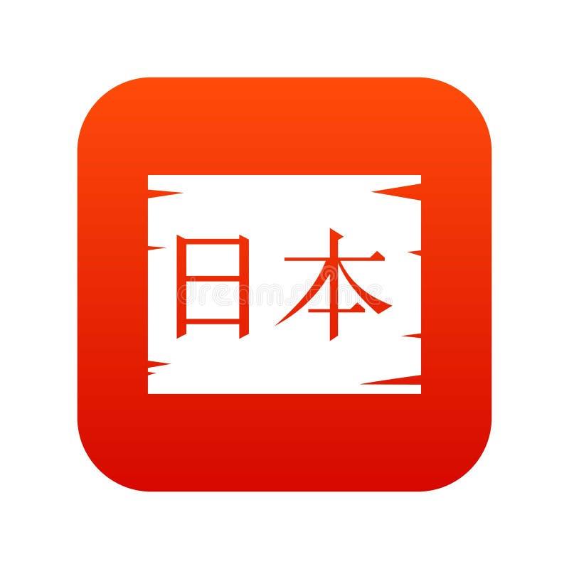 Vermelho digital do ícone japonês dos caráteres ilustração royalty free