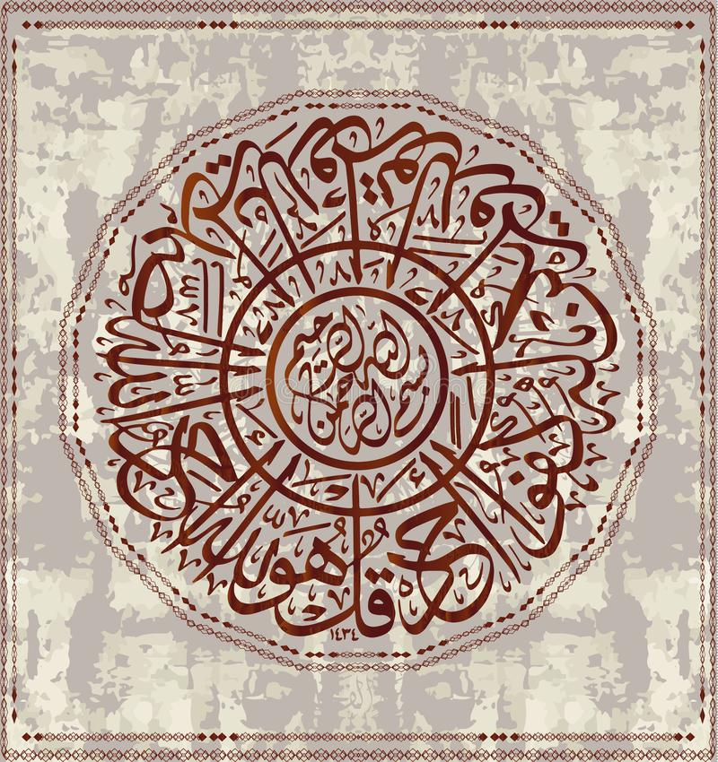 Vers calligraphiques islamiques d'Al-Ihlyas 114 de Coran illustration de vecteur