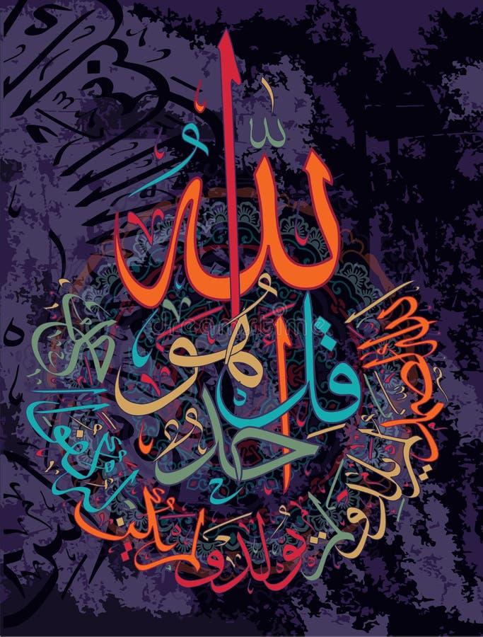 Vers calligraphiques islamiques d'Al-Ihlyas 114 de Coran : pour la conception des vacances musulmanes, moyens illustration libre de droits