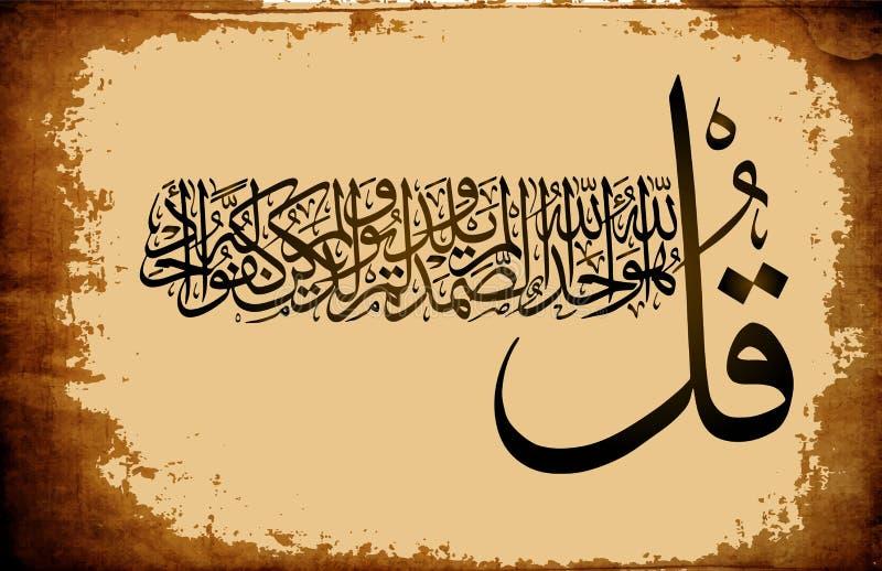 """Vers calligraphiques islamiques d'Al-Ihlyas 114 de Coran : pour la conception des vacances musulmanes, signifie la """"sincérité """" illustration libre de droits"""