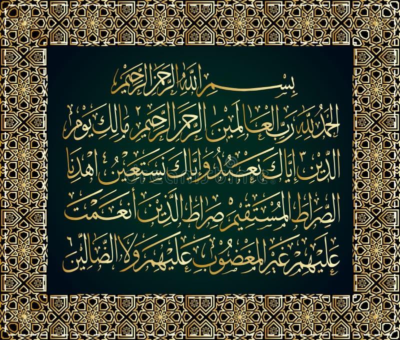 Vers calligraphiques islamiques de Coran Al Fatih 1 illustration libre de droits