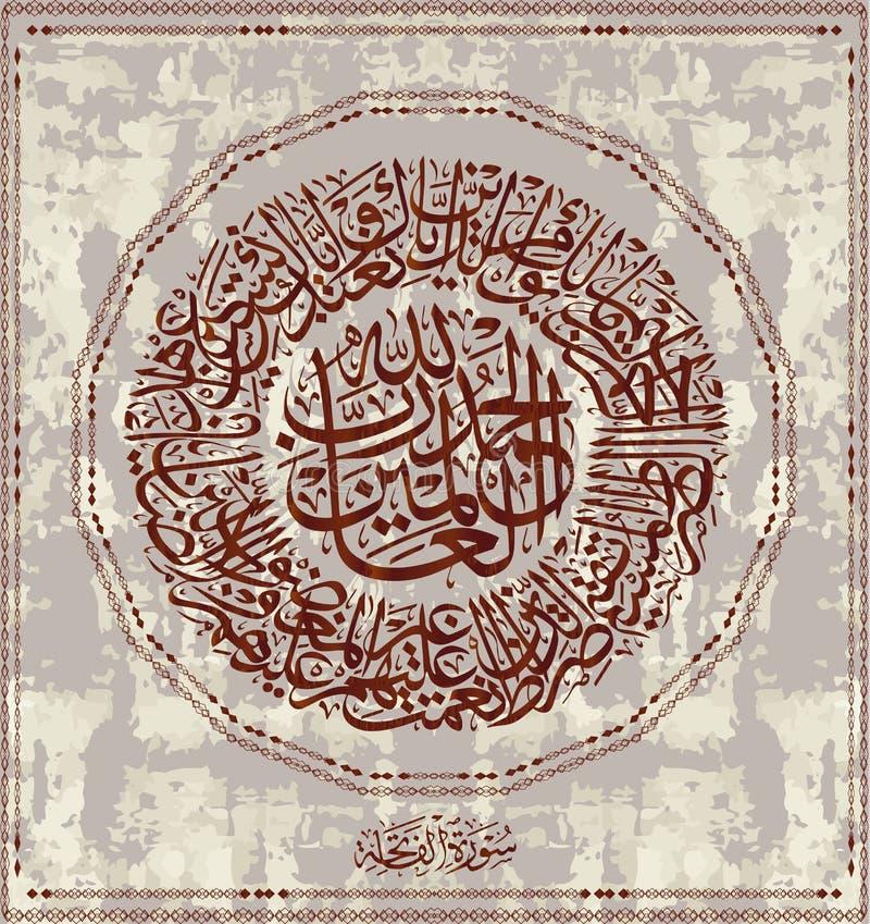 Vers calligraphiques islamiques de Coran Al Fatih 1 illustration stock