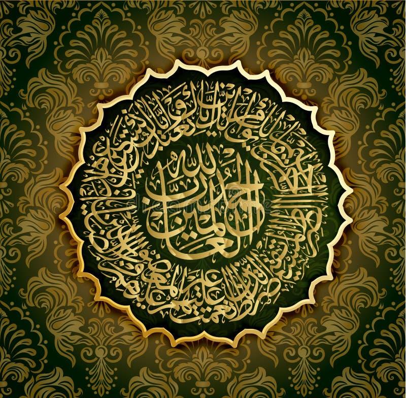 Vers calligraphiques islamiques de Coran Al Fatih 1 : pour la conception des moyens musulmans de vacances illustration stock