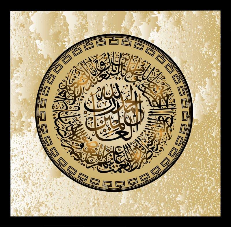 Vers calligraphiques islamiques de Coran Al Fatih 1 : pour la conception des moyens musulmans de vacances illustration de vecteur