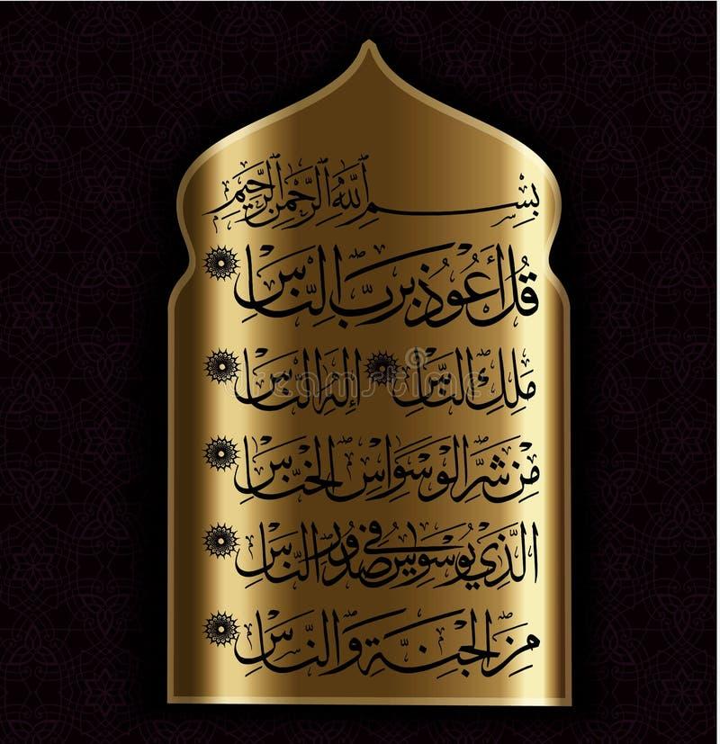 Vers calligraphiques islamiques du l'Al-NAS 114 de Coran : pour la conception des vacances musulmanes illustration libre de droits