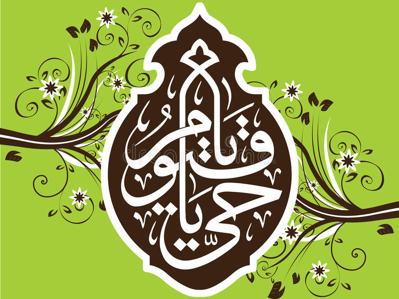 Vers de Quran parfait illustration libre de droits