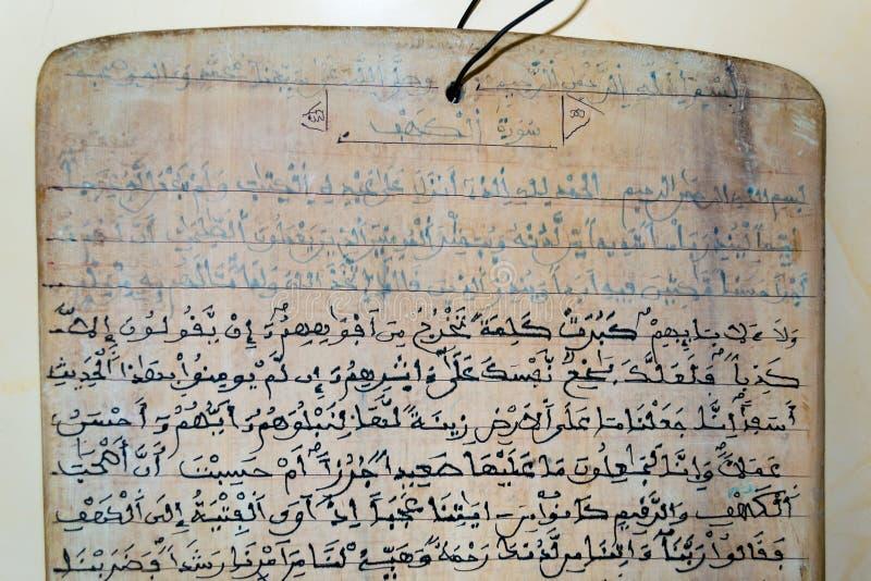 Versi di Corano scritti su un bordo di legno #2 immagini stock