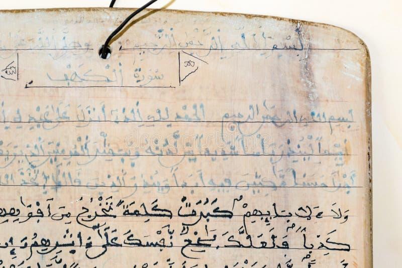 Versi di Corano scritti sul bordo di legno fotografia stock libera da diritti