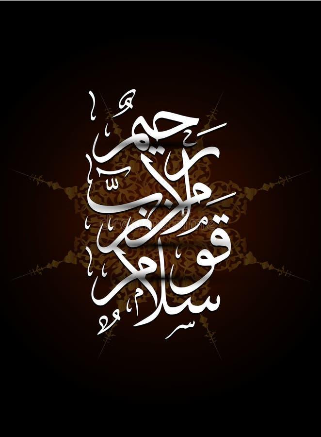 Verso árabe do quran da ilustração da caligrafia do vetor ilustração stock