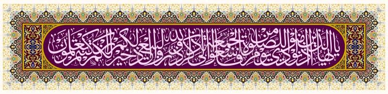 Verso 9 do al-Jumuah do Surah imagem de stock royalty free
