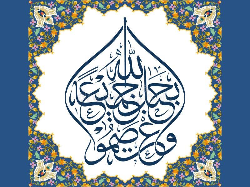 Verso 34 do Corão ilustração do vetor