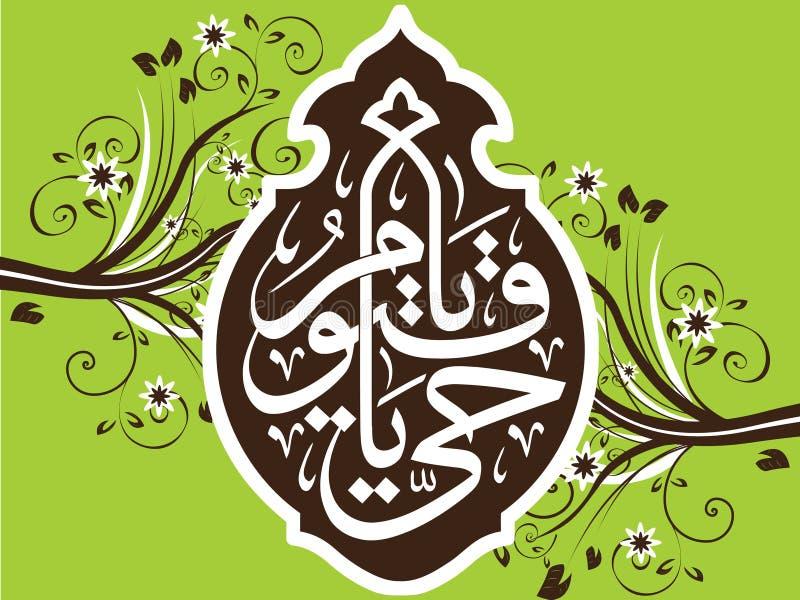 Verso do Corão perfeito ilustração royalty free