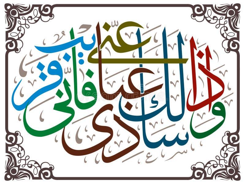 Verso islámico hermoso de la caligrafía ilustración del vector