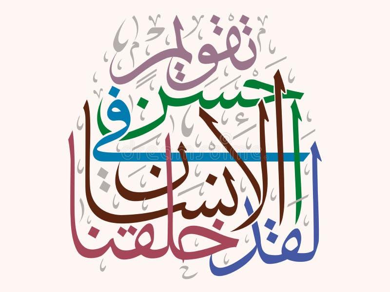Verso islámico hermoso de la caligrafía stock de ilustración
