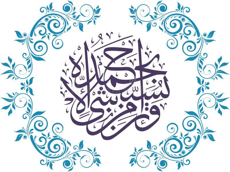 Verso islámico hermoso de la caligrafía, vector ilustración del vector