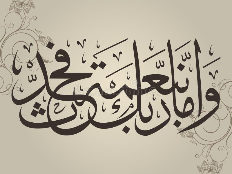Verso islâmico bonito da caligrafia ilustração stock