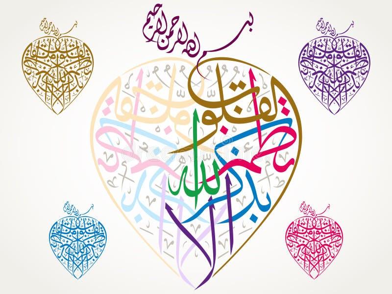 Verso islâmico bonito da caligrafia ilustração do vetor