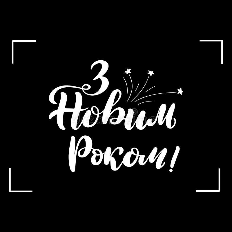Vertaling van Oekraïener - gelukkig Nieuwjaar vector illustratie