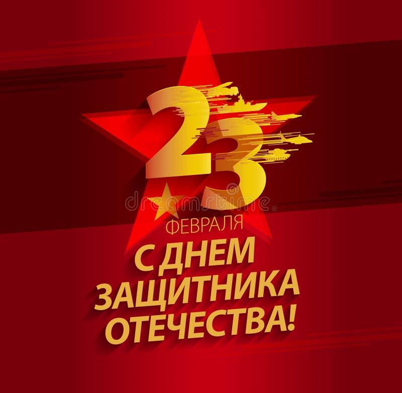 Verteidiger der Vaterland-Tagesfahne Russischer Nationalfeiertag lizenzfreies stockbild