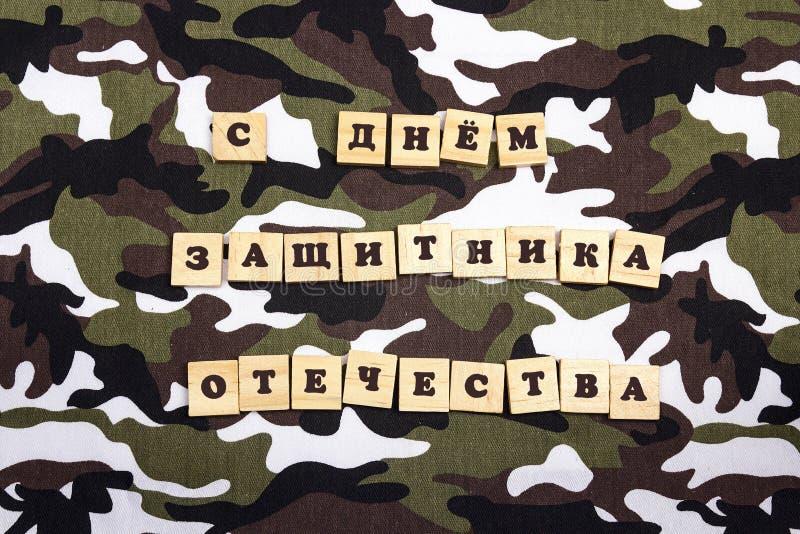 Verteidiger der Vaterland-Tagesgrußkarte Übersetzung Russland stockbilder