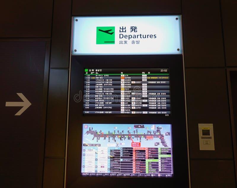 Vertrekraad van Haneda Luchthaven stock afbeeldingen