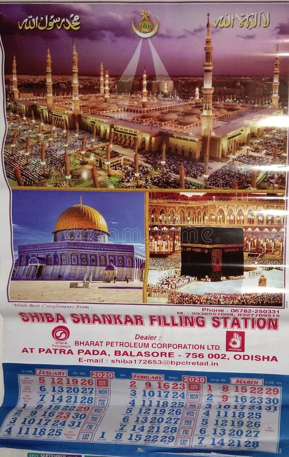 Allah makka madina holy spiritual place in the world. Very nice place in the world to meet God .peace of mind place .Allah bless all people who were suffering stock image