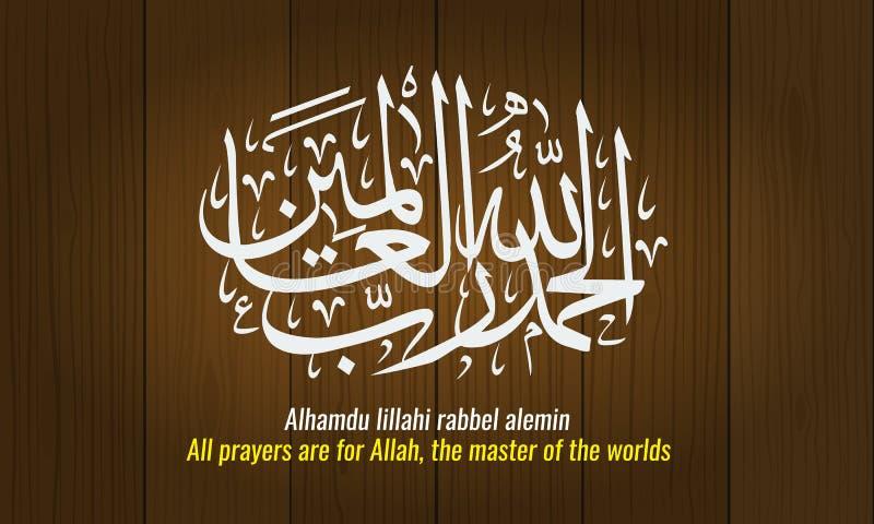 Vetor do alemin islâmico árabe do rabel do lillahi de Alhamdu da caligrafia Traduzido como todas as orações são para Allah ilustração do vetor