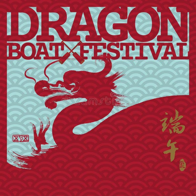 Vettore: Festival di barca di drago di Asia Orientale illustrazione di stock