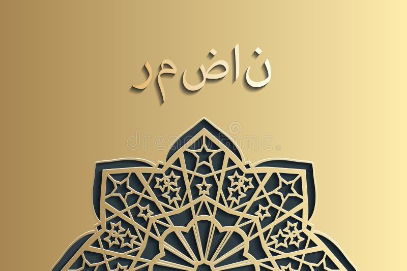 Vettore islamico dell'ornamento, motiff persiano Elementi rotondi islamici del modello del Ramadan Arabo ornamentale circolare ge royalty illustrazione gratis