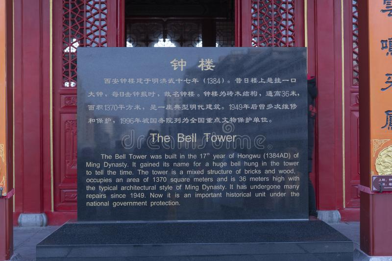 Vexplanatory plate of the Xian Bell Tower, China. -imagen royalty free stock image
