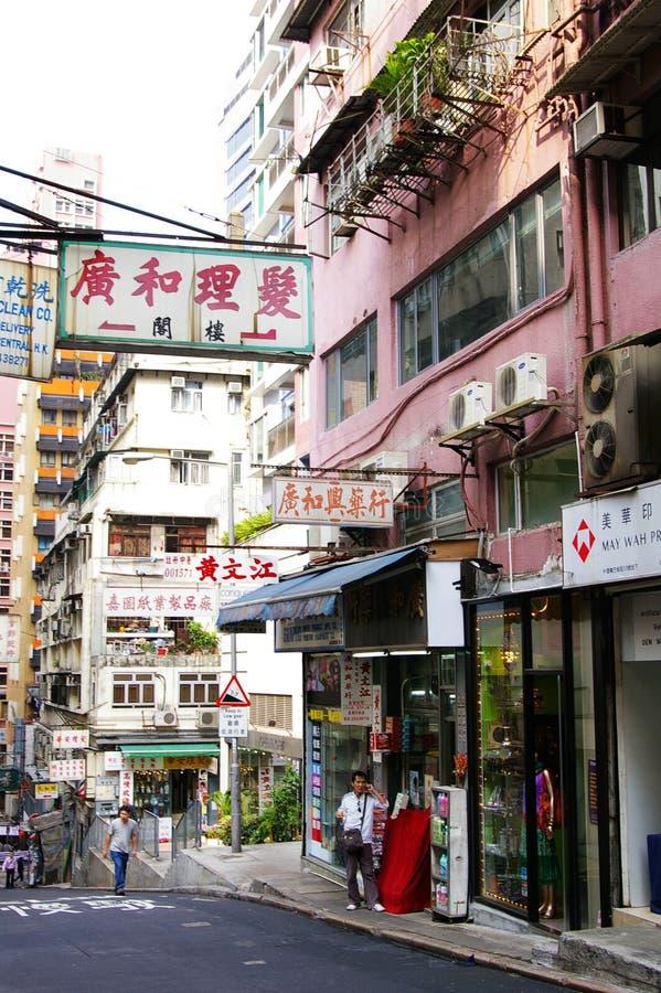 Via in Hong Kong fotografie stock libere da diritti