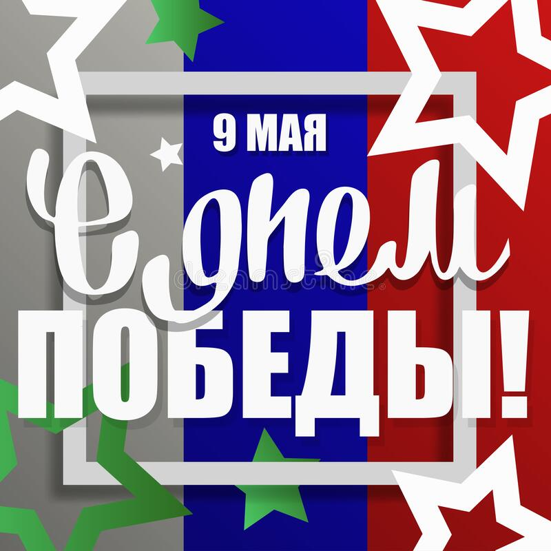 Victory Day gift card, 9 May ελεύθερη απεικόνιση δικαιώματος