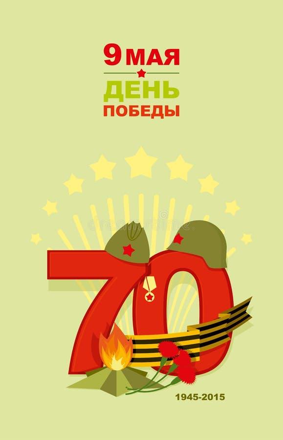 Victory Day-Karte 9 können gruß Universalschablone für Grußkarte, Webseite, Hintergrund Band von lizenzfreie abbildung