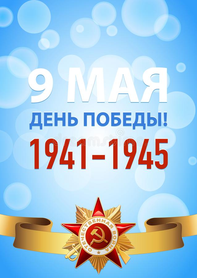 Victory Day. 9 May Russian holiday. Russian inscriptions: Happy Victory Day 9 May. Template for Card, Poster and Banner. Victory Day. 9 May - Russian holiday vector illustration