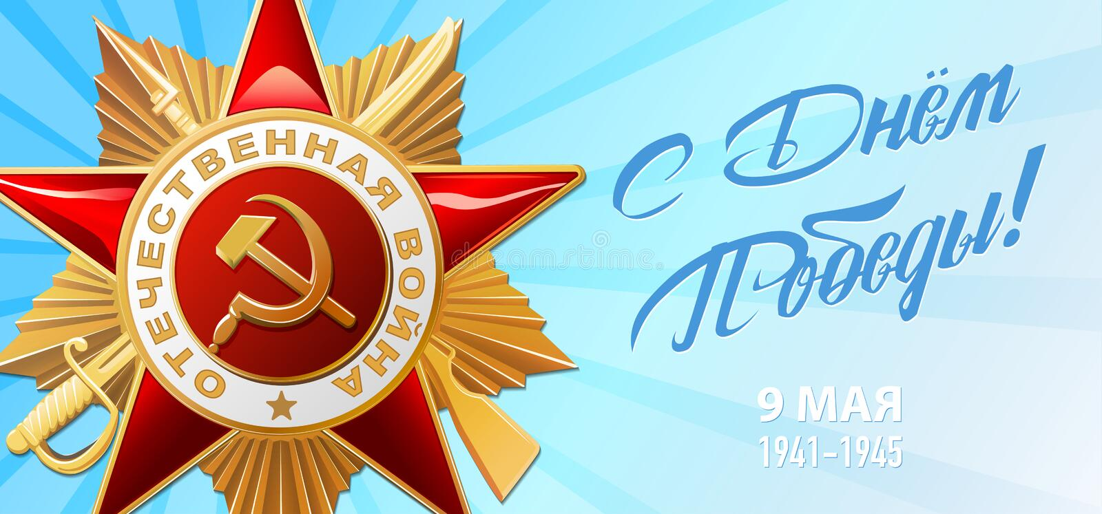 Victory Day. 9 May - Russian holiday. Translation Russian inscriptions: 9 May Victory Day. Template for Greeting Card, Poster and Banner. Blue background stock photography