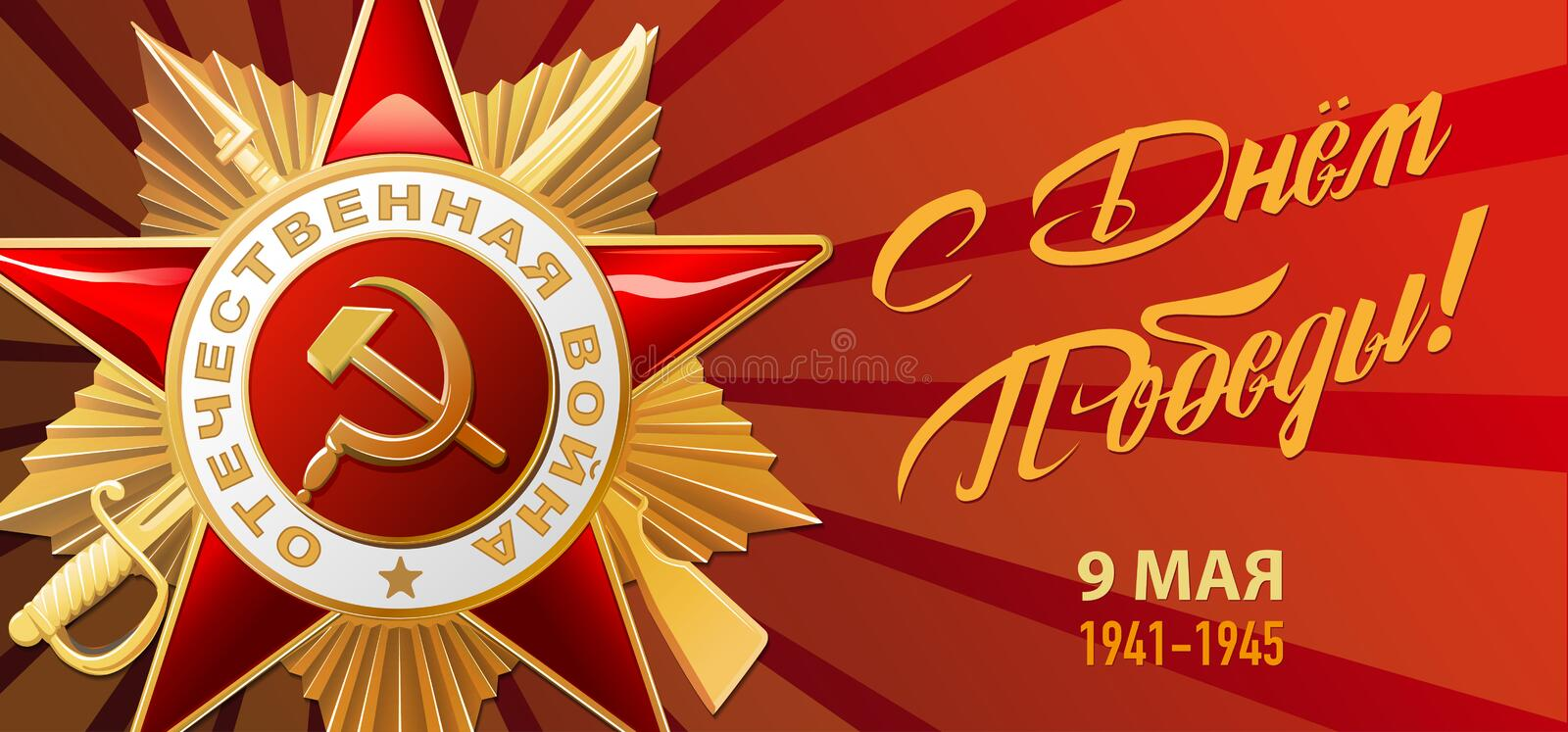 Victory Day. 9 May - Russian holiday. Translation Russian inscriptions: 9 May Victory Day. Template for Greeting Card, Poster and Banner. Red background stock photography