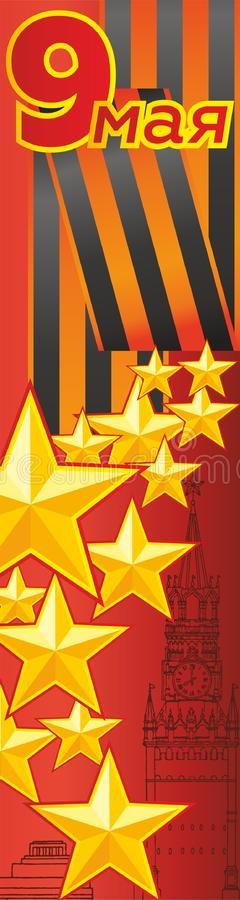 Victory day, may 9,  template for posters, announcements, greetings,  background with stars. Vector background with stars Victory day, may 9,  template for stock illustration
