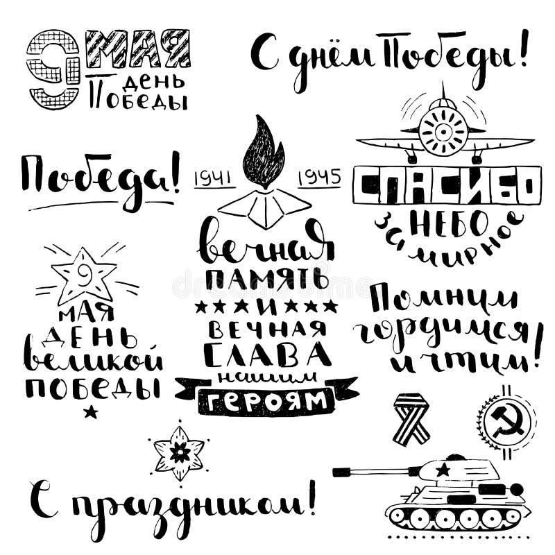 Victory Day-Phrasen 9. Mai handgeschriebener Beschriftungssatz stock abbildung