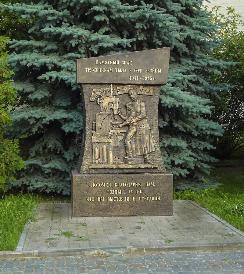 Victory Park, Kamy?in Monumento ai lavoratori del fronte interno immagini stock