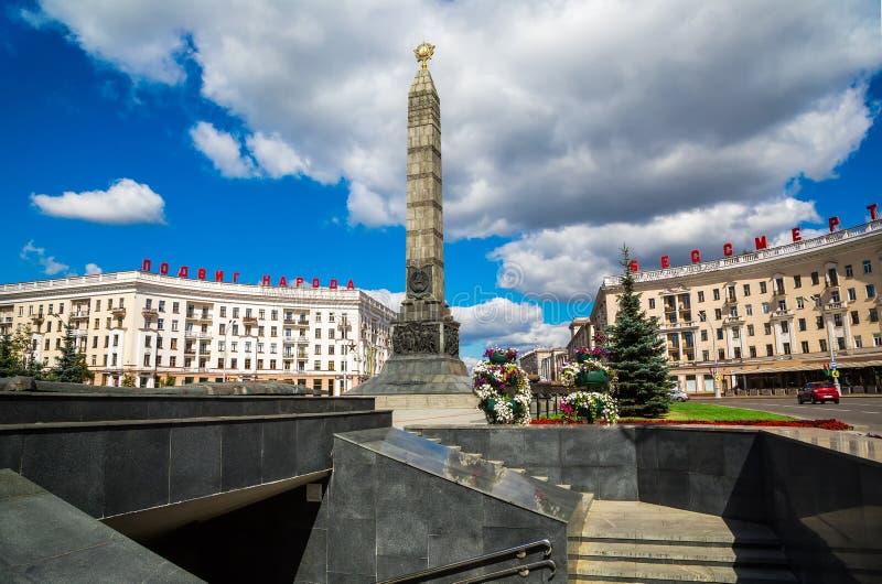 Victory Square, Minsk, photographie stock libre de droits
