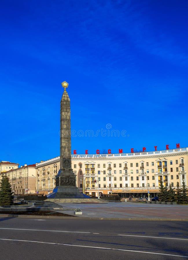 Victory Square, Minsk, Belarus, photo libre de droits